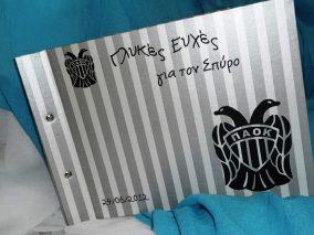 biblio-efxon-paok-bb2007