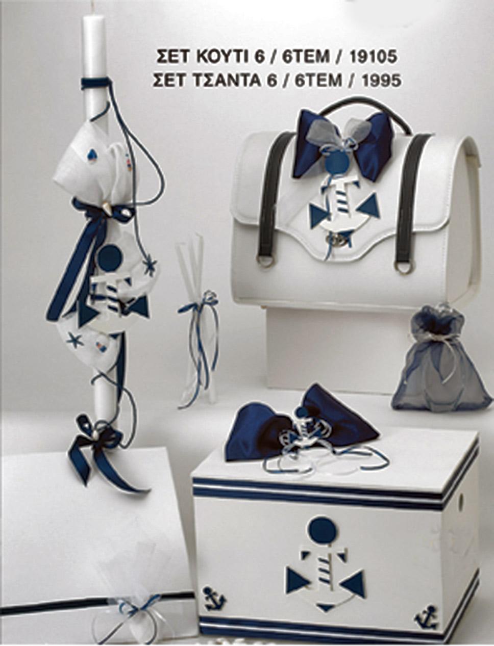 set-vaptisis-agori-agira-bk2001