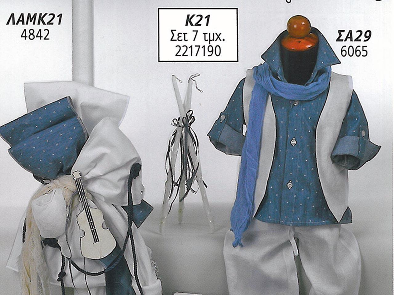 set-vaptisis-agori-mousikos-bk21-1
