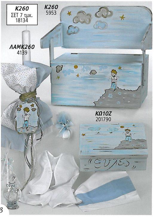 set-vaptisis-agori-mikros-prigipas-k260