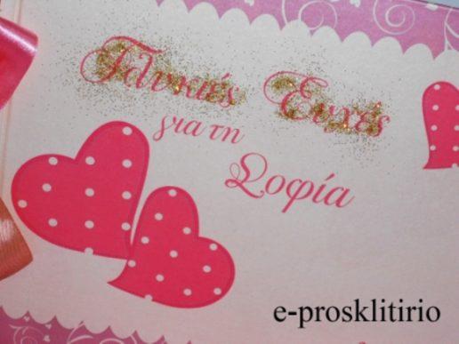 vivlio-efhon-kardies-bb2043