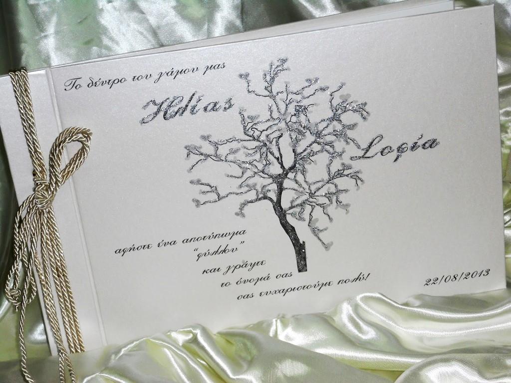 Βιβλίο Ευχών Γάμου Δέντρο