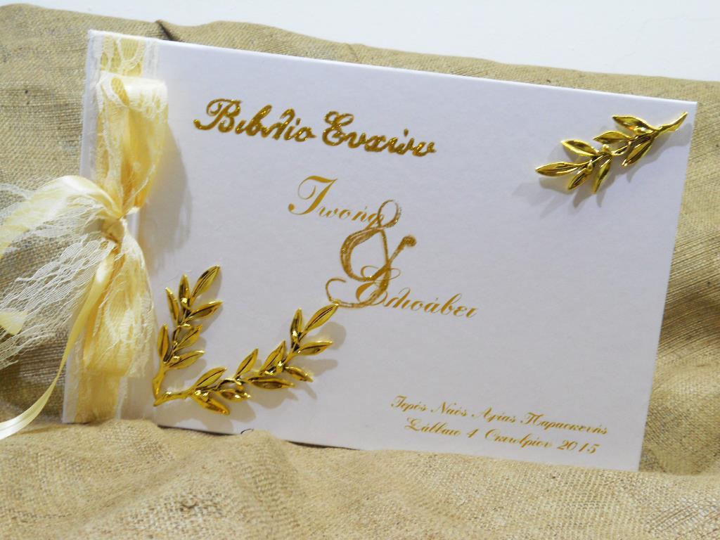 Βιβλίο Ευχών Γάμου Χρυσά Κλαδιά