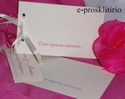 Προσκλητήριο Γάμου Βιβλιαράκι