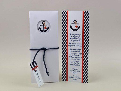 prosklitiria-vaptisis-agira-navy-b960