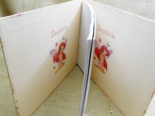 biblio-euxwn-vaptisis-neraidoula-bb2100