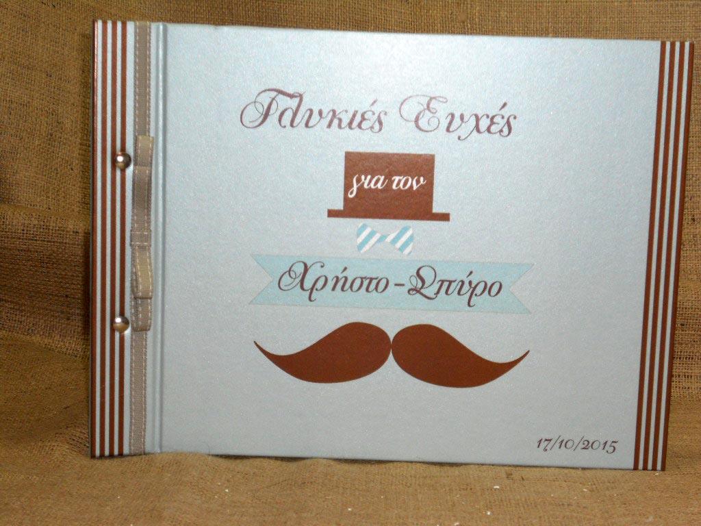 viblio-euxwn-vaptisis-moustaki-bb2099