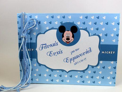 vivlio-euxon-vaptisis-Mickey-Mouse-bb2059