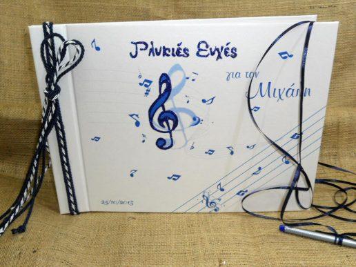vivlio-euxon-vaptisis-notes-bb2095