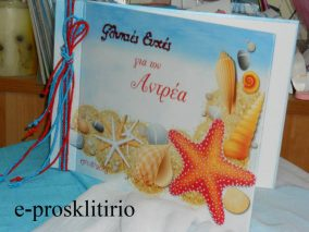 vivlio-eyxon-vaptisis-asterias-bb2045