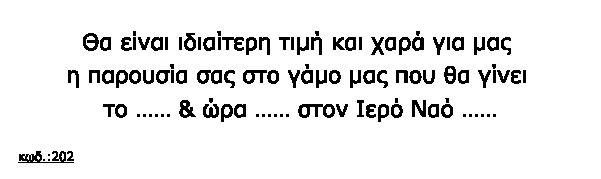 Κείμενο 202