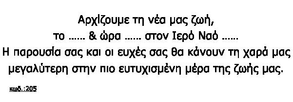 Κείμενο 205