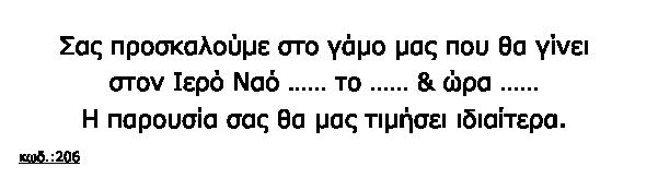 Κείμενο 206