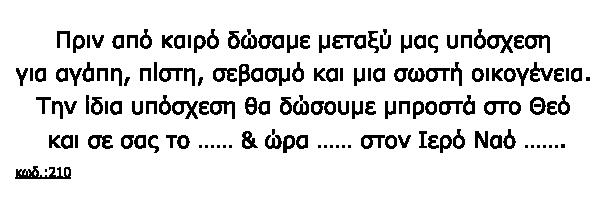 Κείμενο 210