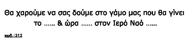Κείμενο 212