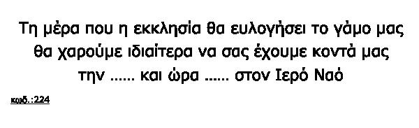 Κείμενο 224