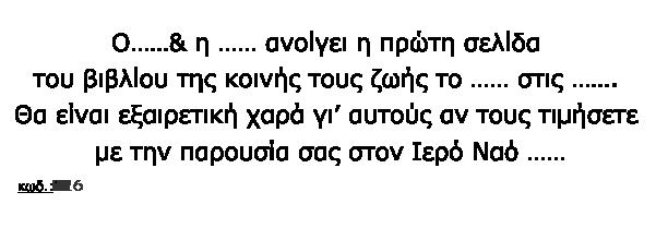 Κείμενο 226