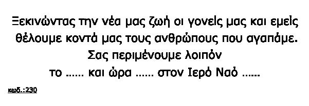 Κείμενο 230