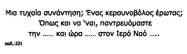 Κείμενο 231