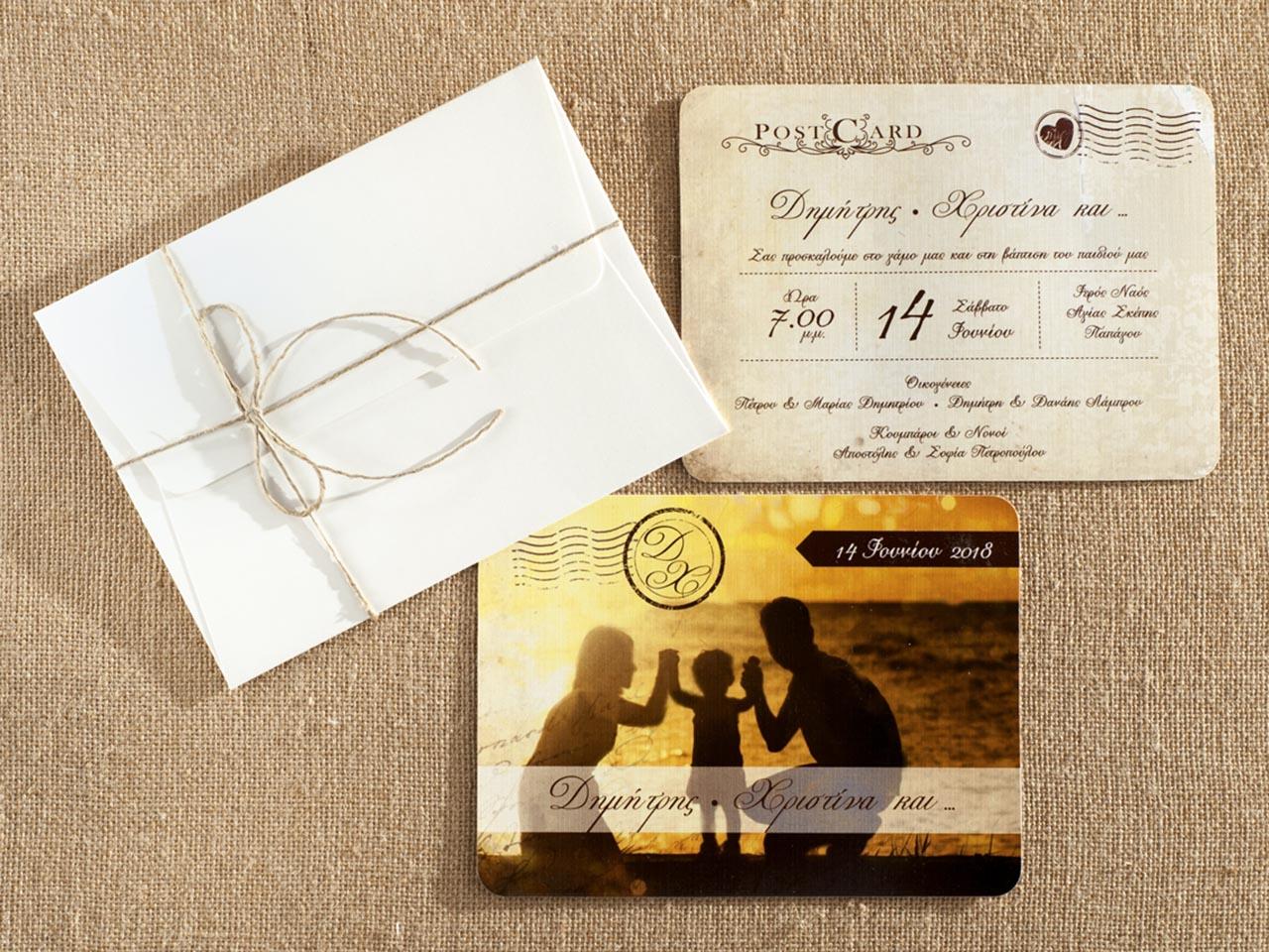 prosklitirio-gamou-vaptisis- PostCard-bin2315