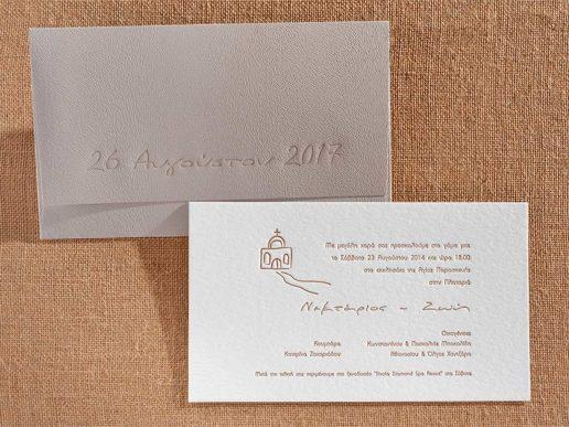 prosklitirio-gamou-letter-press-bin2064