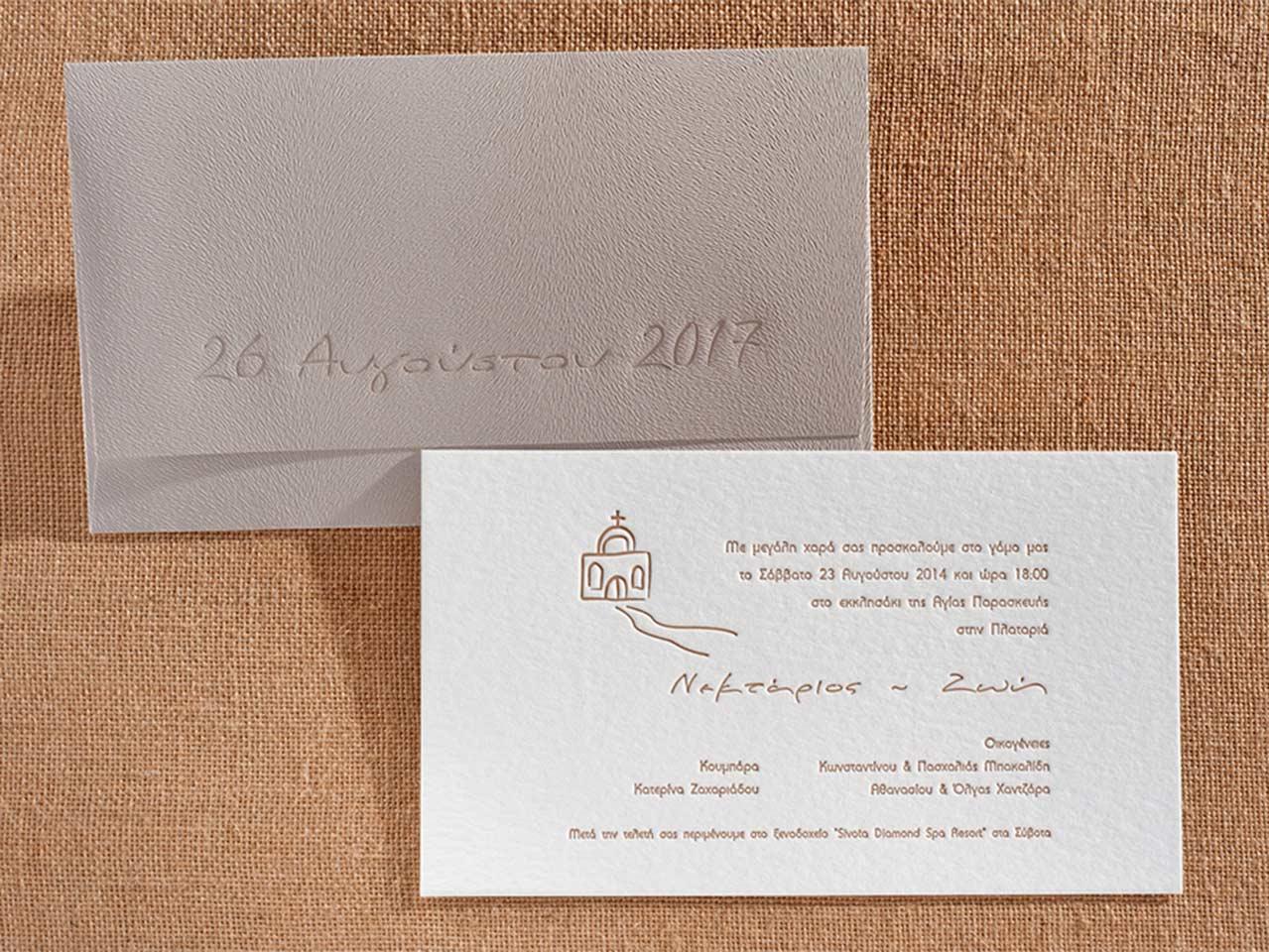 fd9178e43bac Προσκλητήριο Γάμου Εκκλησάκι με Εκτύπωση Letter Press