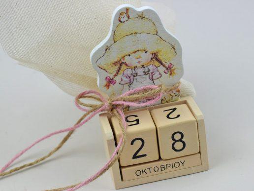 mpomponiera-vaptisis-imerologio-sara-key-r620