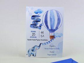 prosklitirio-vaptisiis-agori-aerostato-bt1745