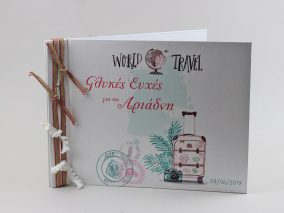 vivlio-euxon-vaptisis-travel-bb2189